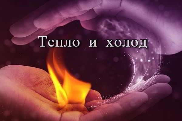 тепло и холод от боли